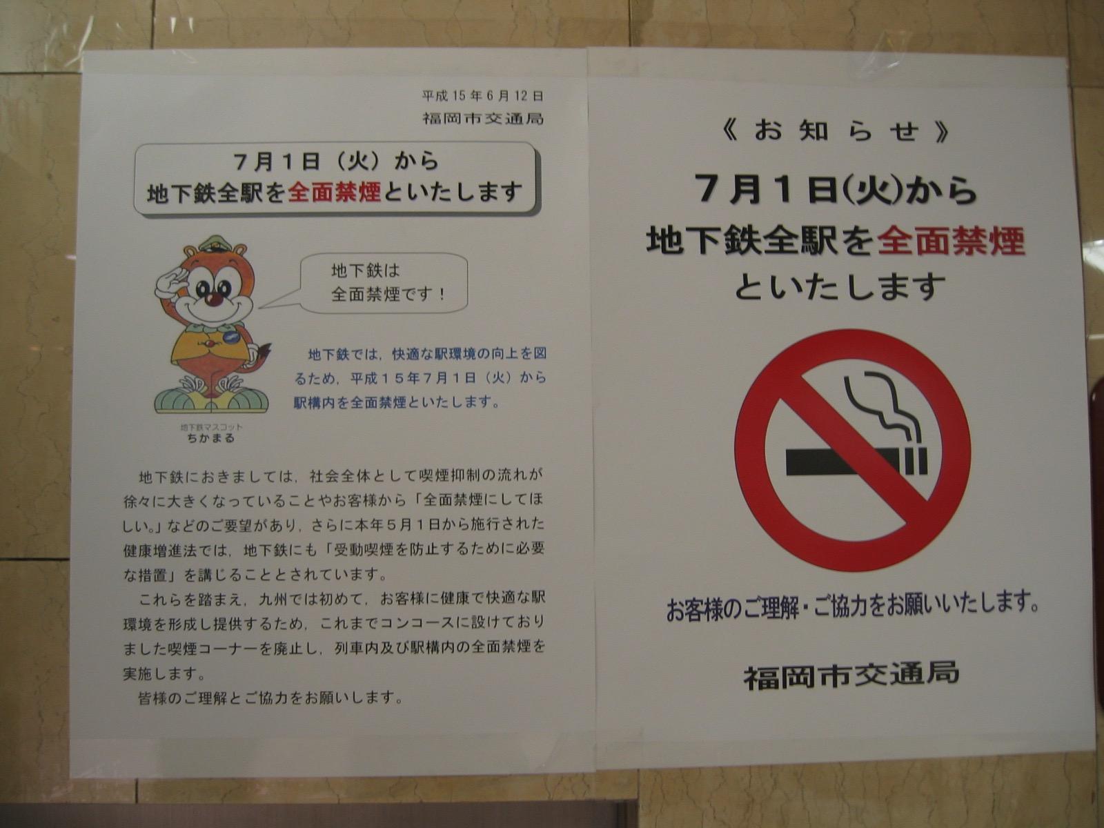 禁止 飲食 店 喫煙