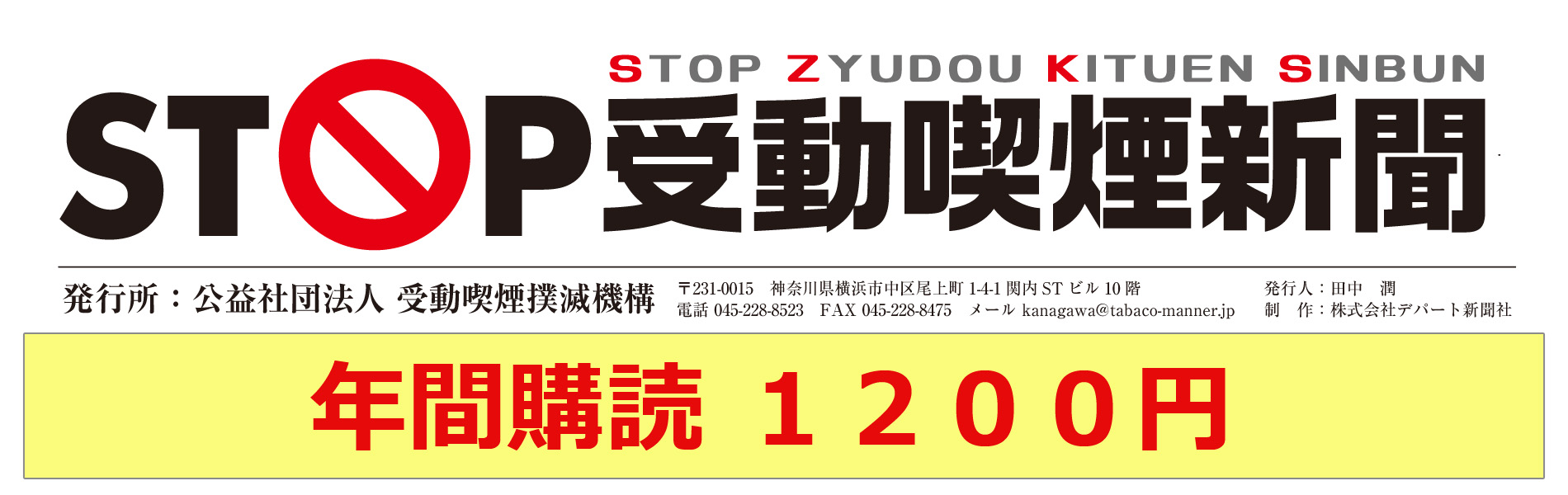 STOP受動喫煙新聞