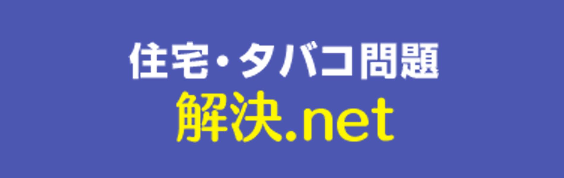 住宅・タバコ問題解決.net