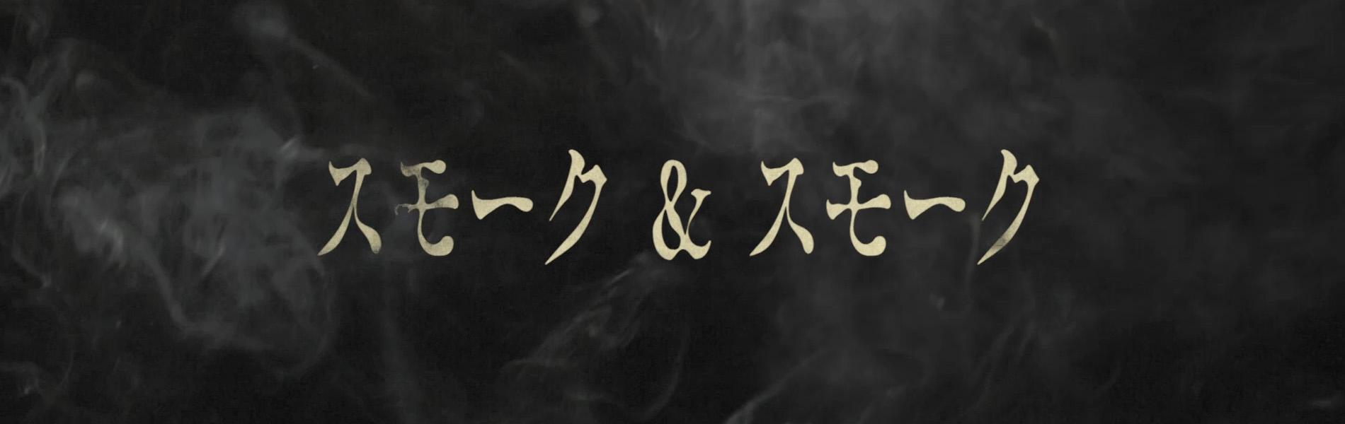 動画「スモーク&スモーク」